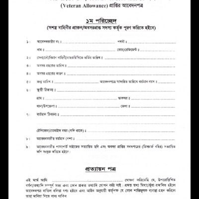 Large thumb pdf sena kalyan   veteran allowance