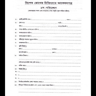 Large thumb pdf sena kalyan   medical treatment